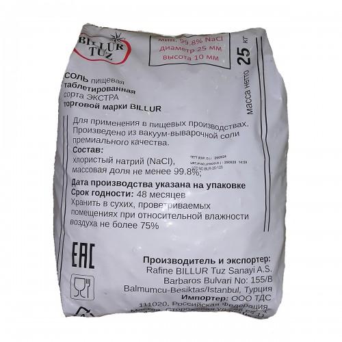 Таблетированная соль Billur Tuz (Турция) 99,8%